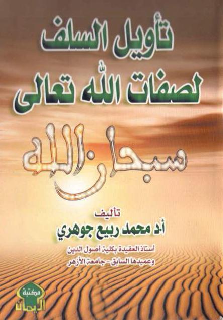 كتاب تأويل السلف لصفات الله تعالى - محمد ربيع جوهري
