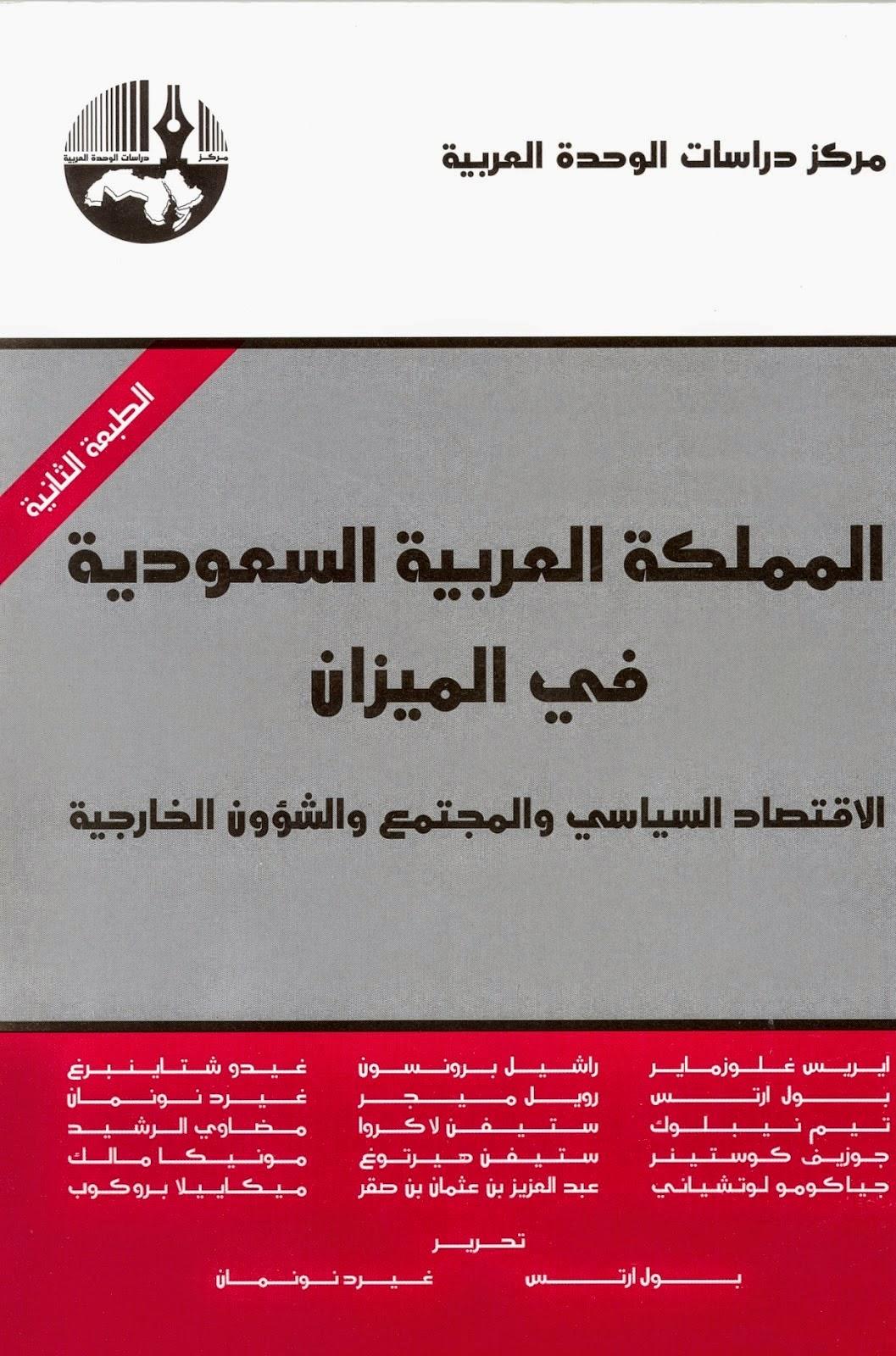 المملكة العربية السعودية في الميزان: الاقتصاد السياسي والمجتمع والشئون الخارجية - مجموعة مؤلفين pdf