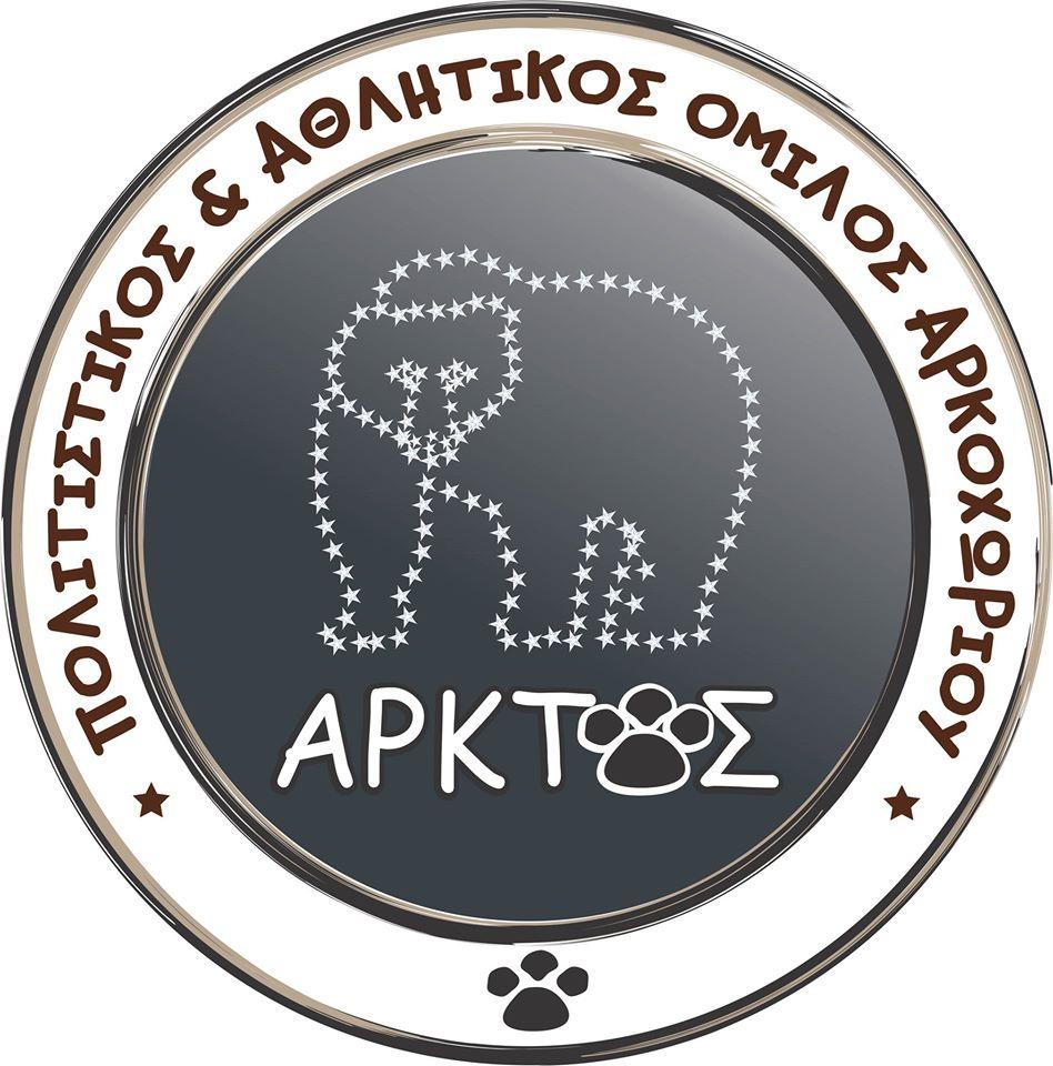 """""""ΆΡΚΤΟΣ"""""""