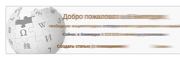 О русскоязычной Википедии и Константине Кайханиди