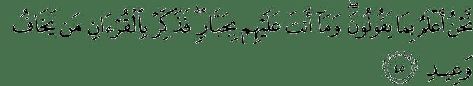 Surat Qaaf Dan Terjemahan Al Quran Dan Terjemahan