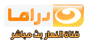 شعار قناة النهار دراما ALNahar Drama Logo