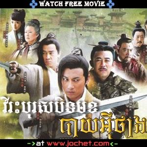 Bai Yutang | Vireak Bet Muk Bai E Tang-[26Ep End]