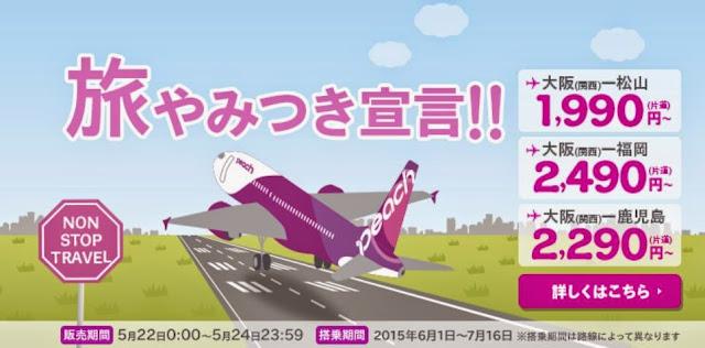 Peach 樂桃航空 【日本站】今晚(5月21日)11點,開賣 大阪 / 沖繩 飛香港單程3,990円起。