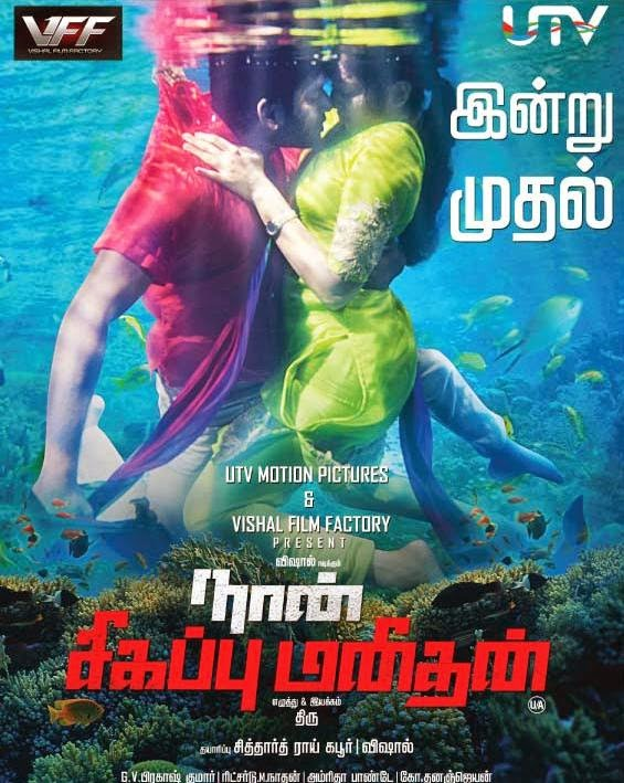 Watch Naan Sigappu Manithan (2014) DVDScr Tamil Movie Watch Online