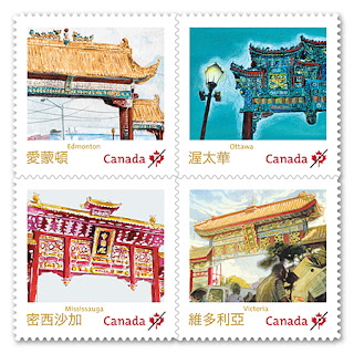 Canada: Chinatown Gates - http://www.canadapost.ca/