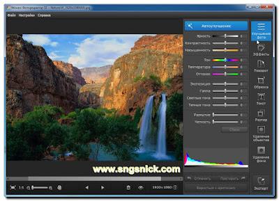 Photo Editor 3 SE - Загружаем фотографию