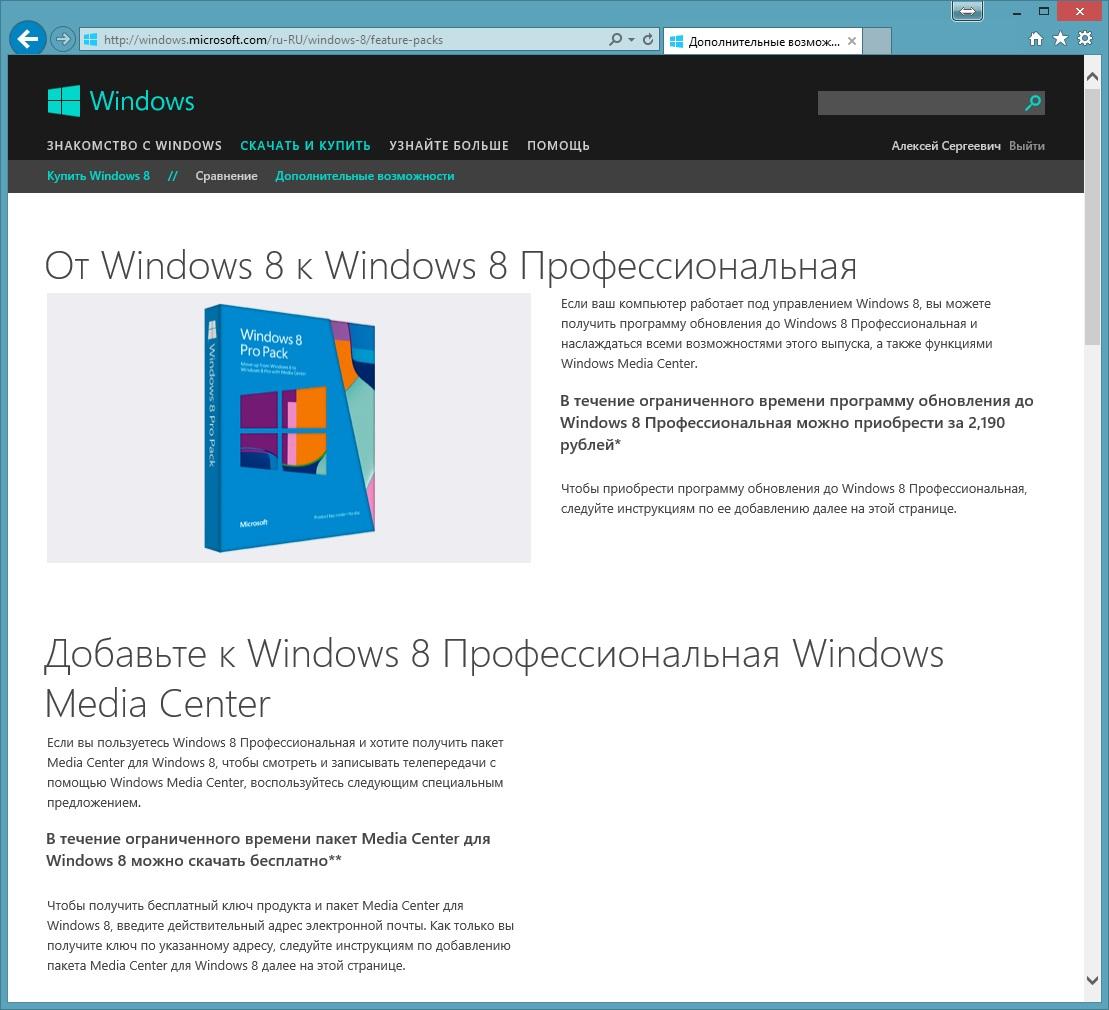 Скачать windows 8 торрент x32 - 4a