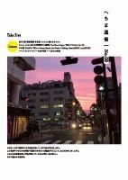 2014年12月発行 No.08