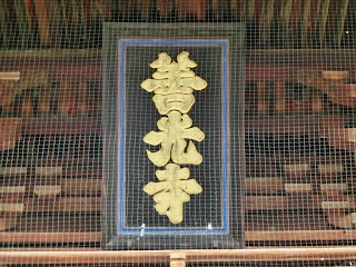 善光寺三門:鳩字の額