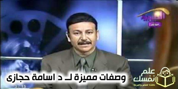مكتبة وصفات د أسامة حجازى