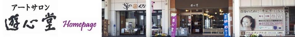 アートサロン遊心堂HP|ギャラリー古美術茶道具骨董買取り|