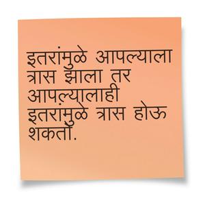 Puneri Patya 2