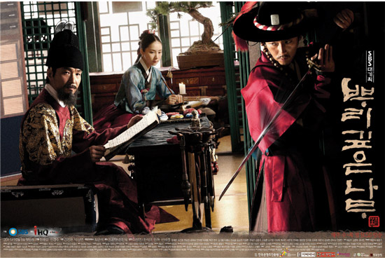 Subtitle Indonesia Deep Rooted Tree
