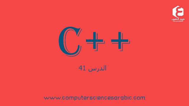 دورة البرمجة بلغة ++C الدرس 41: Dynamic Allocation to Arrays