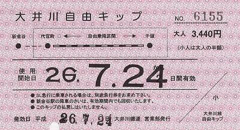 大井川鉄道 大井川自由キップ(常備軟券)