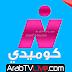 البث المباشر - قناة النيل كوميدي Nile Comedy TV HD LIVE