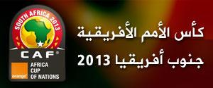 كأس إفريقيا للامم 2013