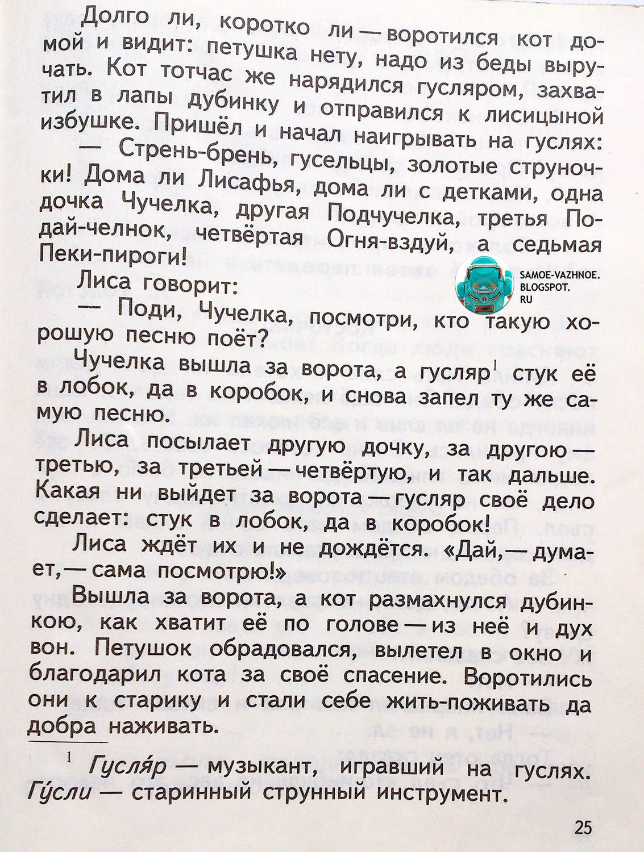 Школьный учебник начальная школа 90е. Школьный учебник начальная школа 1993