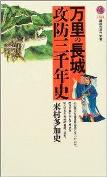 世界的に有名な「無用の長物」:  <br>「万里の長城」 (3千年の歴史)
