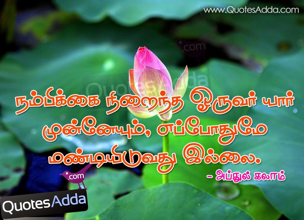 Tamil nice Quotations by Abdul Kalam | Quotes Adda.com | Telugu Quotes ...