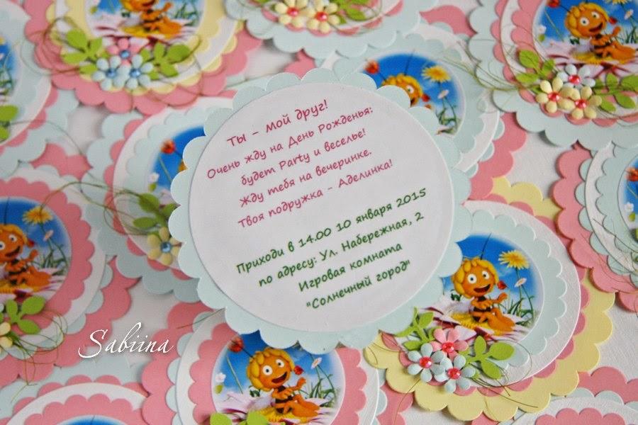 """Приглашения """"Пчелка Майя"""", ручная работа, своими руками, приглашения на детский праздник, как сделать, вечеринка, сладкий праздник, пчелы,пчелка Майя, детям"""