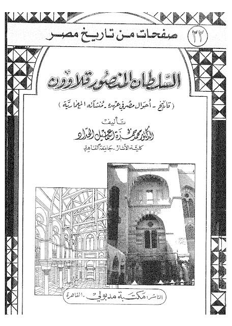 كتاب السلطان المنصور قلاوون - محمد حمزة pdf