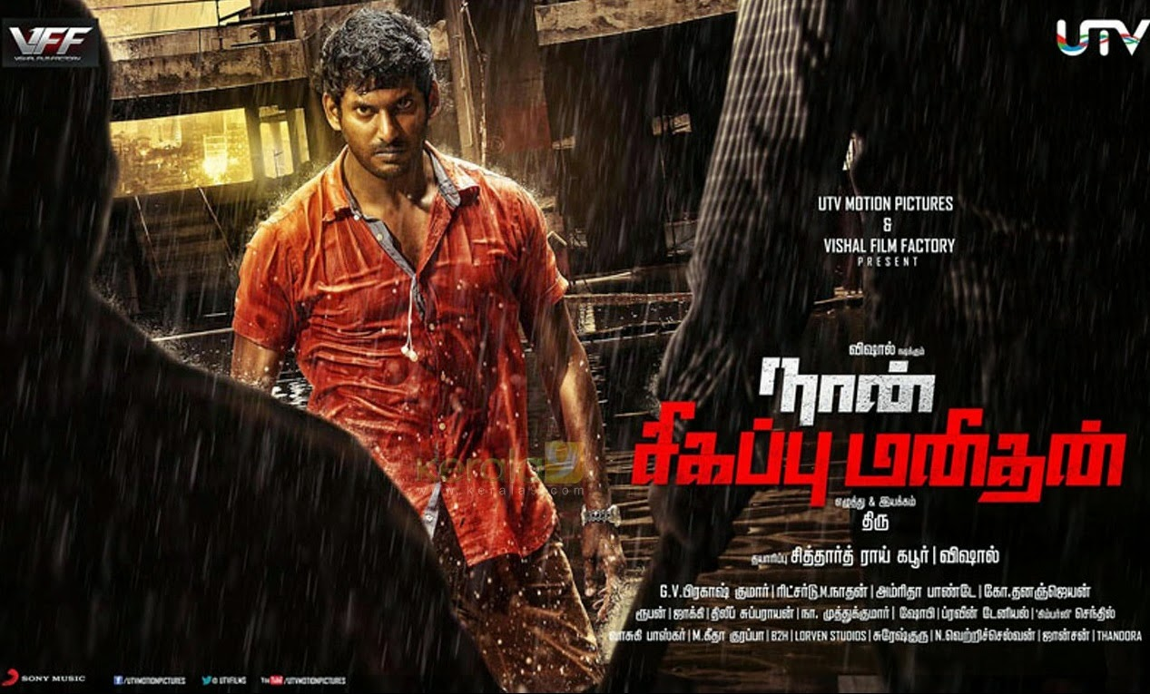 Breaking Movies : Naan Sigappu Manithan - Tamil Movie ... Naan Sigappu Manithan Tamil Movie