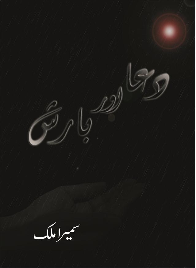 Dua aur barish novel by Sumaira Malik pdf.