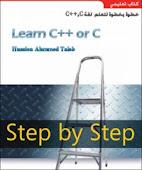 كتاب خطوة بخطوة لتعلم ( c++,c ) ومرفقاته (كتاب امثلة+ برنامج اختبار قدراتك البرمجية)