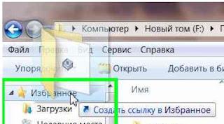 Добавление папок в Избранное Проводника Windows
