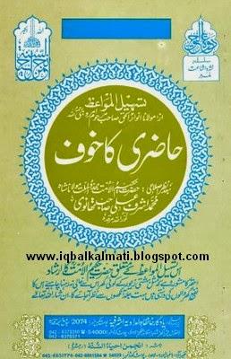 Hazri Ka Khauf By Hazrat Maulana Ashraf Ali Thanvi