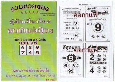 Thailand Lottery Exclusive April 01 2013