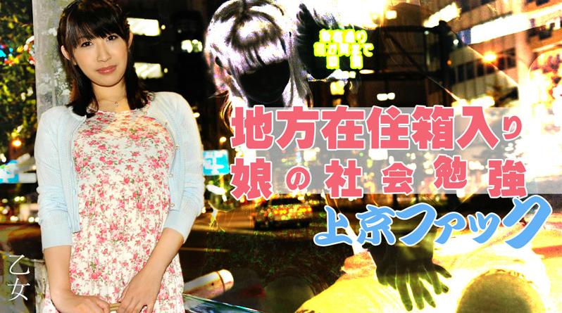 來到東京被中出的乙女