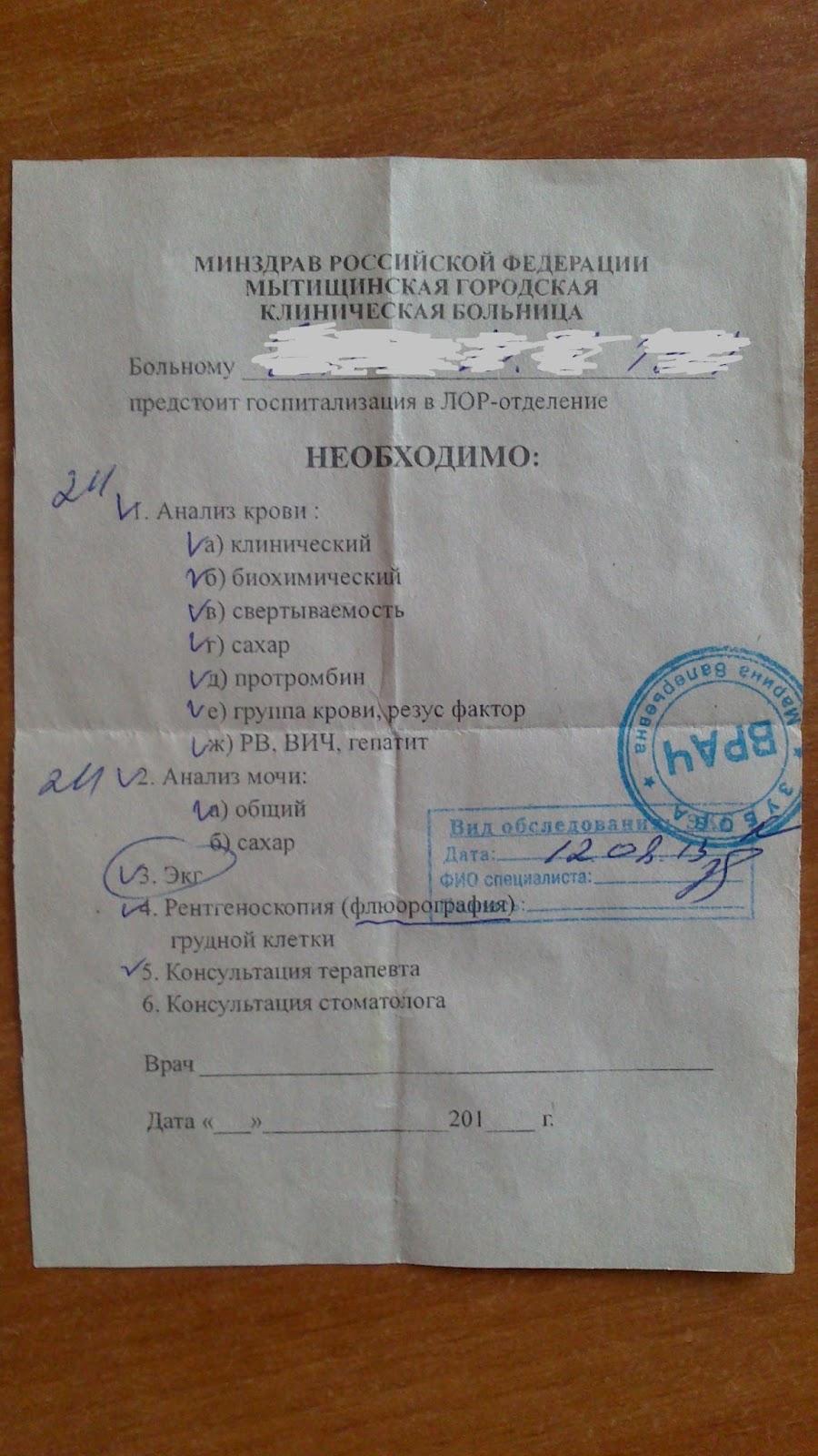 Европейский медицинский центр москва метро проспект мира