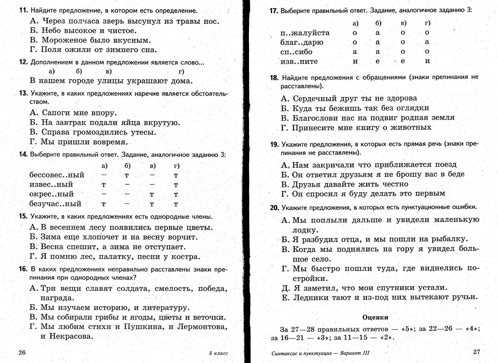 экзамеционная тестовая работа по русской литературе 10 класс вот пары воды