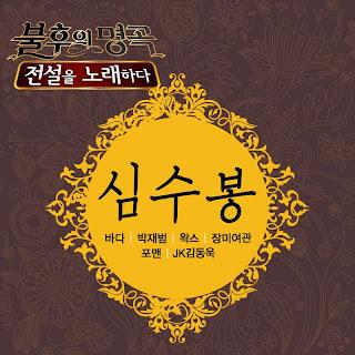 V.A - Immortal Song 2 (불후의 명곡) - 전설을 노래하다 - 심수봉편