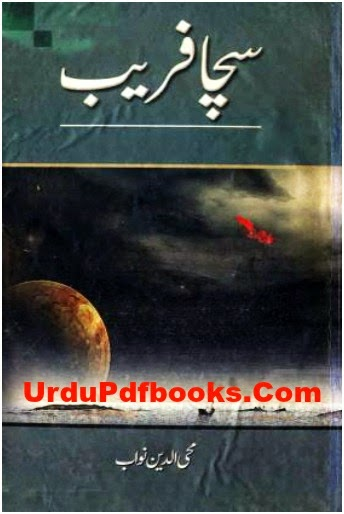 sacha fareb mohiuddin nawab