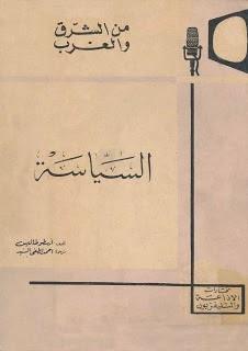 كتاب السياسة لأرسطو طاليس pdf