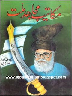 Free Download Makateeb Mujahid Millat in PDF