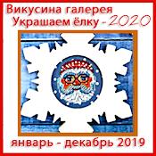 """Галерея """"Украшаем ёлку - 2020"""""""