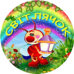 """ДНЗ №3 """"Світлячок"""" Енергодар"""