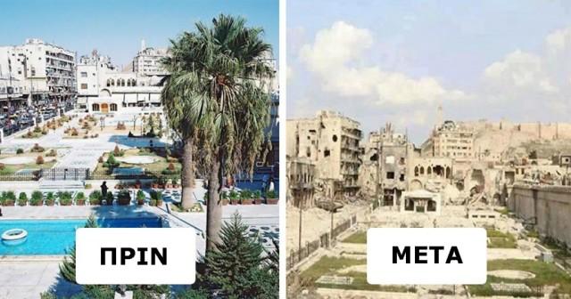 10 Σοκαριστικές Φωτογραφίες της Συρίας ΠΡΙΝ και ΜΕΤΑ τον Πόλεμο που σίγουρα θα σας Συγκλονίσουν!