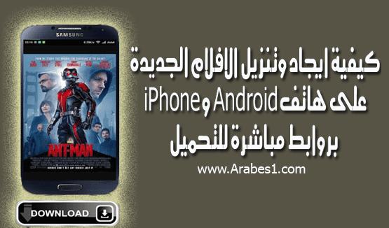 كيفية ايجاد وتنزيل الافلام الجديدة على هاتف Android و iPhone بروابط مباشرة للتحميل