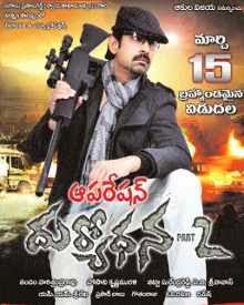 new tamil moviee 2014 click hear............ Operation+Duryodhana+2+%25282%2529