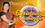 vaaimaiye Vaimaye Vellum   07 09 2013 Vasanth Tv
