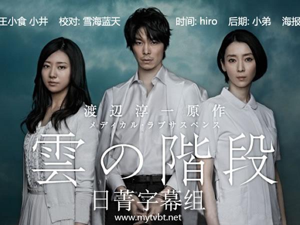 雲之階梯(日劇) Kumo no Kaidan