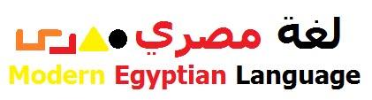 لغة مصري | عشان نبني ونوحد لغتنا