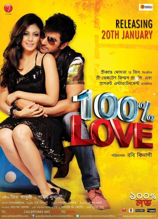 Percent 100 love bengali movie mp3 songs free download