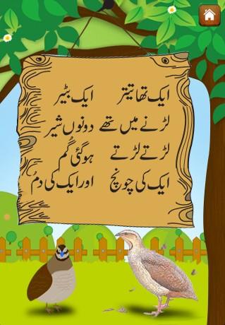 Urdu-Kids-Poems-Urdu-Poems-for-Children-Aik-Tha-Teetar-Aik-Batair-Urdu-Children-Poems-Kids-Poems.jpg